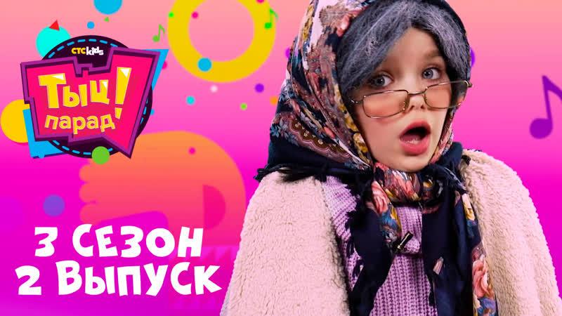 2020 03 04 ВКонтакте ТЫЦ ПАРАД на CTC Kids ⭐ 3 сезон 2 выпуск ⭐