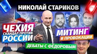 Николай Стариков: Чехия – скандал против России, митинг и провокации, дебаты с Фёдоровым