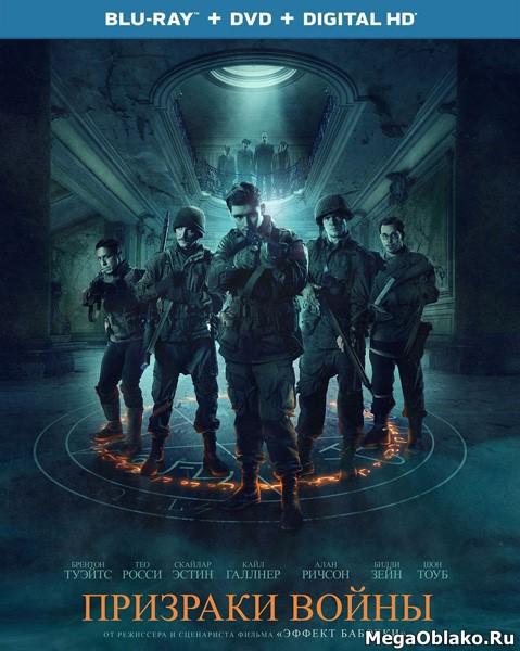Призраки войны / Ghosts of War (2020/BDRip/HDRip)