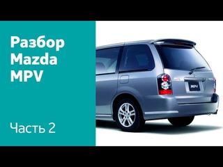 Как снять крышку багажника, задний бампер, фонари на Mazda MPV