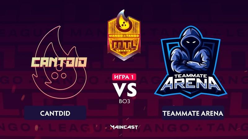 CantDid vs Teammate Arena (Игра 1) BO3 | Mango Tango Non-Pro League