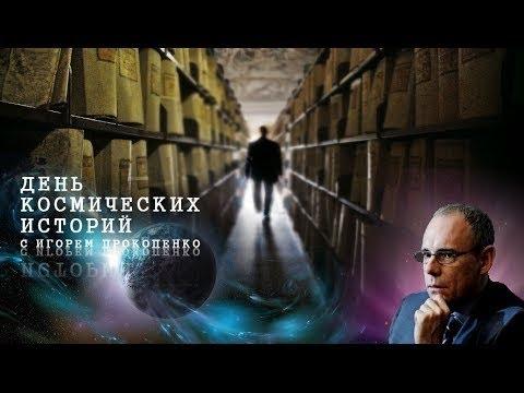 НЛО в Петрозаводске День космических историй
