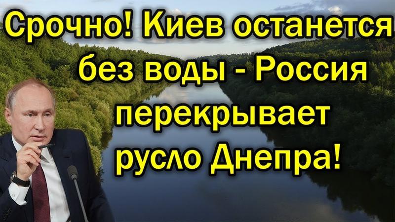 Киев останется без воды Россия перекрывает русло Днепра