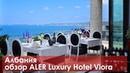 Отдых в Албании: Aler Luxury Hotel, Влёра