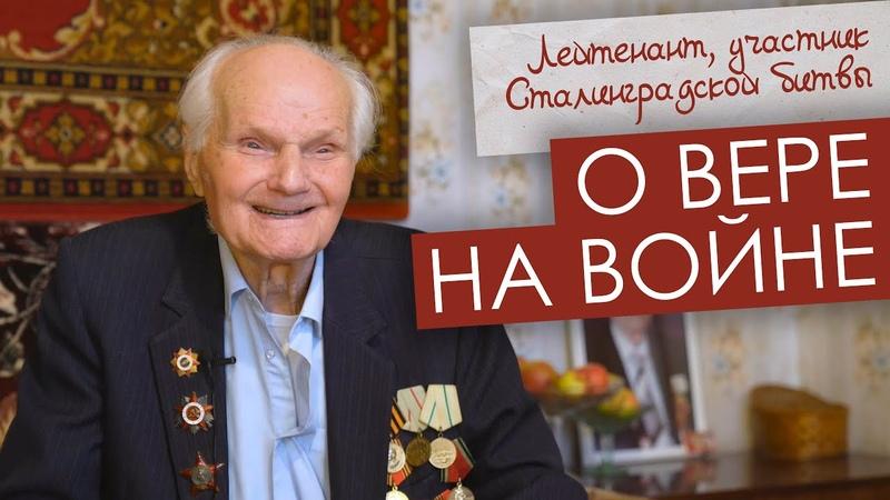 О вере в Бога на войне Сергей Павлович Лысенко участник Сталинградской битвы