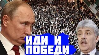 Грудинин возвращается на выборы! Массовое возмущение заставило извиняться на коленях