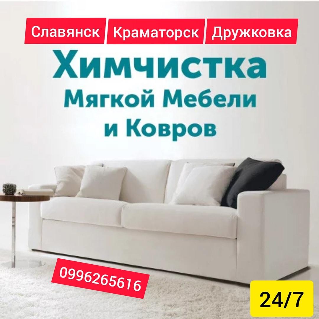 Больше года мы занимаемся химчисткой мягкой мебели и ковров, в Краматорске,Славянске и Дружковке,так же в ближайших городах.