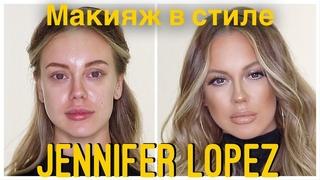 Секреты звёздного макияжа. Дженнифер Лопес | Jennifer Lopez makeup tutorial
