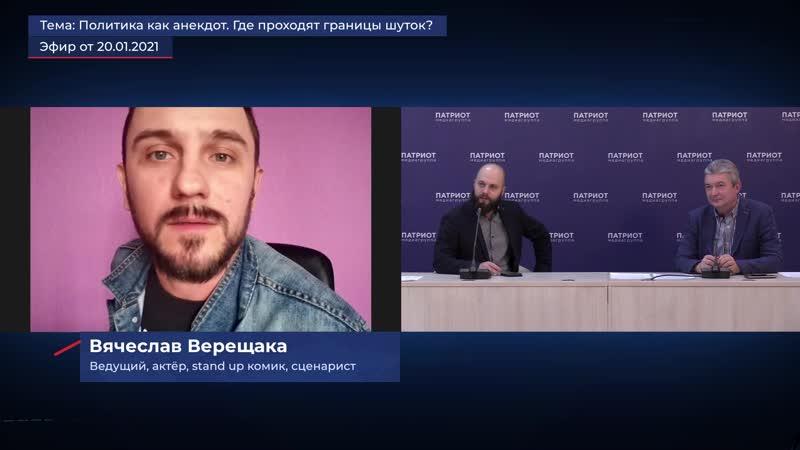 Вячеслав Верещака Политика как анекдот Где проходят границы шуток