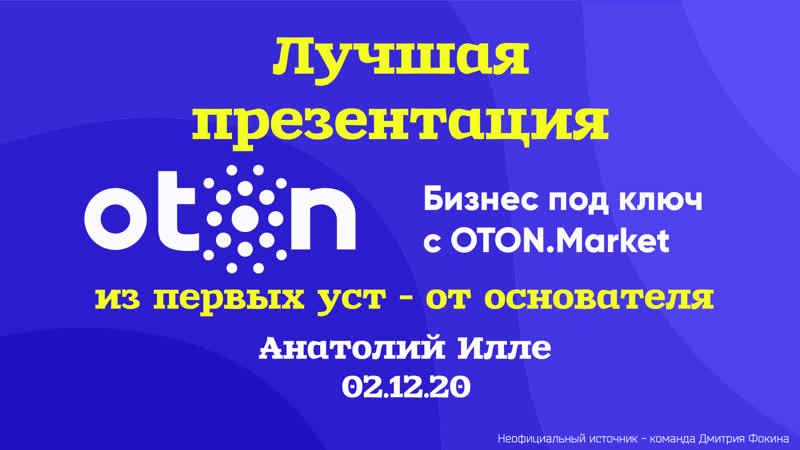 OTON Презентация от основателя Анатолий Илле 02 12 20 Экосистема Продукты OTONMarket Бизнес онлайн
