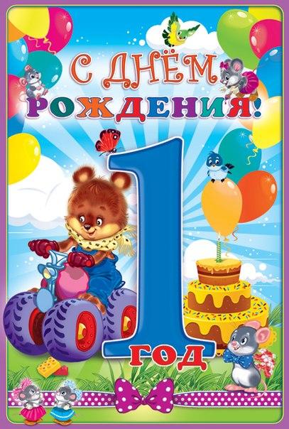 Мне, открытка с днем рождения ребенка 1 годик родителям
