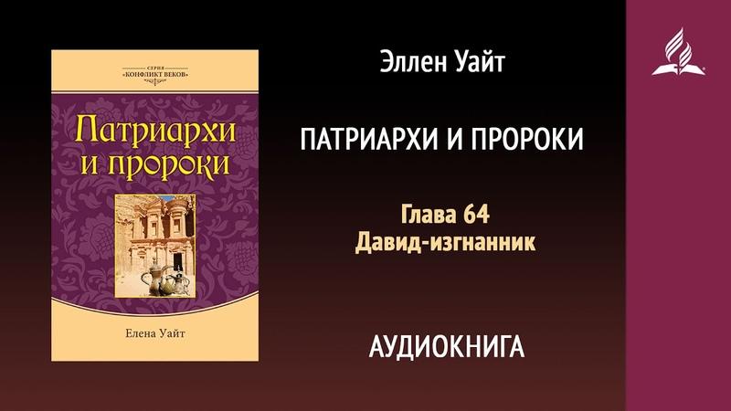 Патриархи и пророки Глава 64 Давид изгнанник Эллен Уайт Аудиокнига