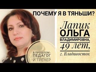 Почему я в Тяньши. Лапик Ольга Владимировна, 49 лет, г. Владивосток. В прошлом - педагог и тренер.