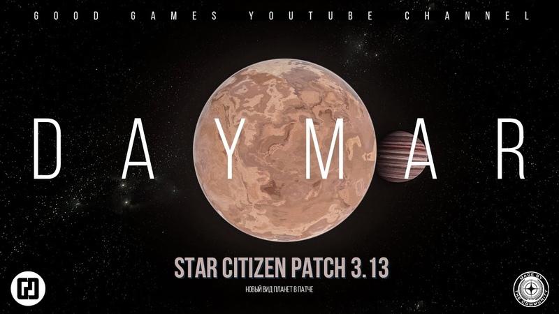 Star Citizen Patch 3 13 DAYMAR Stanton System Polish
