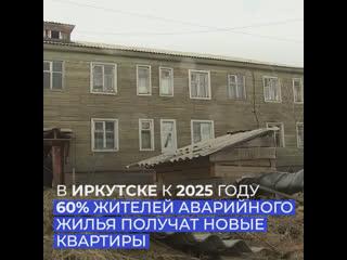В Иркутске к 2025 году 60% жителей аварийного жилья получат новые квартиры