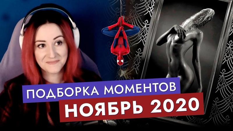 АЛЁНА ПАУК и ПЕТУХИ 🕷️ Подборка моментов Ноябрь 2020