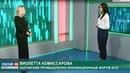 Виолетта Комиссарова Калужский промышленно инновационный форум 2019