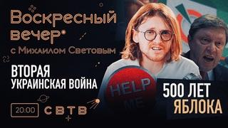 ВТОРАЯ УКРАИНСКАЯ ВОЙНА : Воскресный Вечер с Михаилом Световым