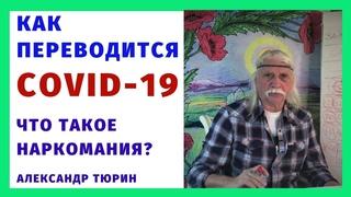 Как переводится COVID-19?  Что такое наркомания? -- Александр Тюрин. новое видео