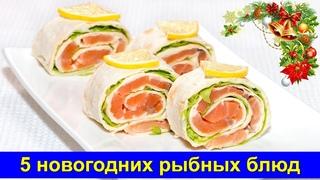 Праздничные рецепты - 5 новогодних блюд из рыбы - Про Вкусняшки