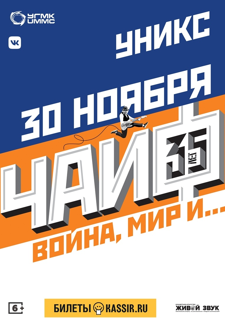 Афиша Казань 30/11 / Чайф / Казань / Уникс