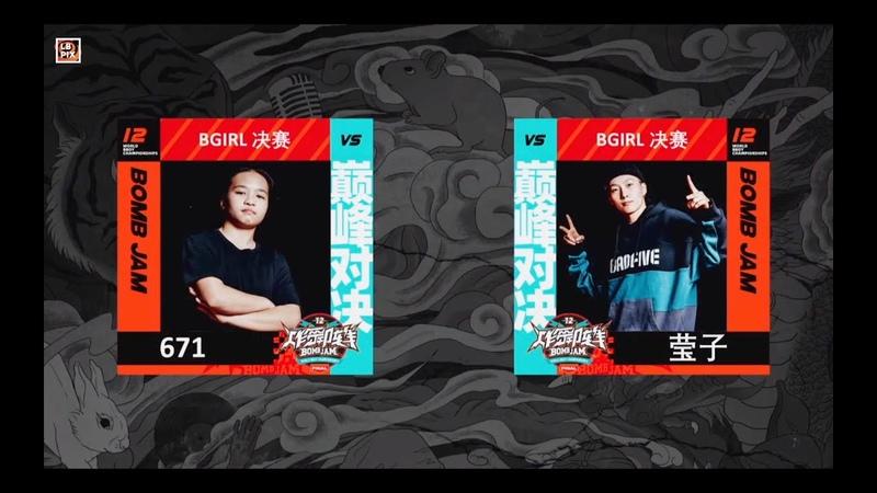 671 vs YINGZI Bgirl Final @ BOMBJAM vol.12   LB-PIX