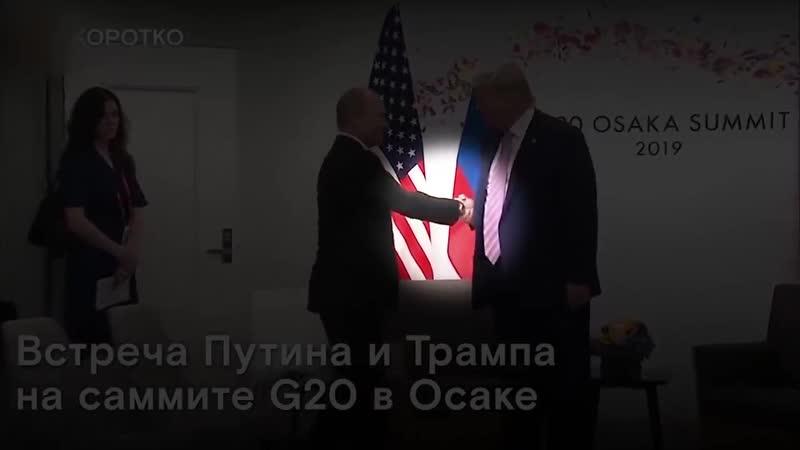 Как изменилось поведение Путина и Трампа с последней встречи АНАЛИЗ ПОВЕДЕНИЯ 333