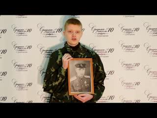 """Мой прадед"" Максименко Стас"