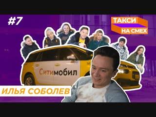 ТАКСИ НА СМЕХ #7   Илья Соболев