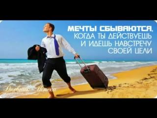 СУПЕР Мотивация К ДЕЙСТВИЮ Ключ к УСПЕХУ