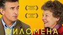 ФИЛОМЕНА /Philomena (2013) комедия, четверг, 📽 фильмы, выбор, кино, приколы, топ, кинопоиск