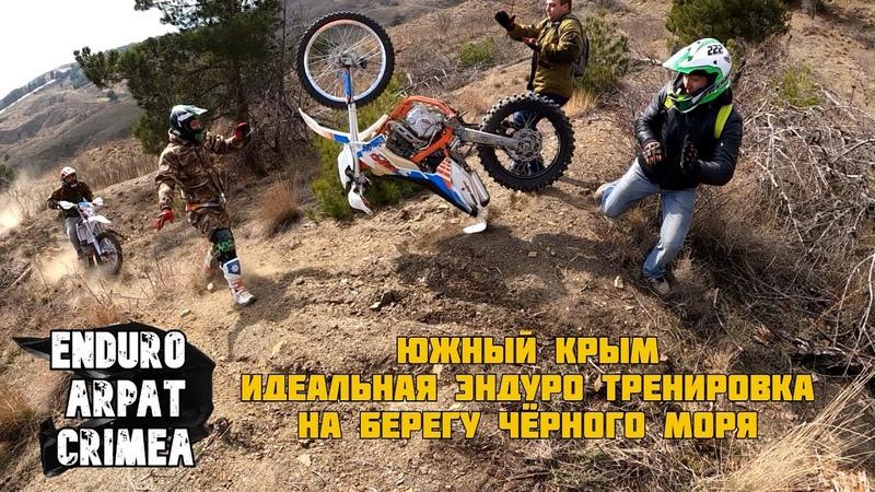 Эндуро в Крыму Тренировка на берегу Чёрного моря с обалденными видами Kayo K4 BSE Z7 GR7