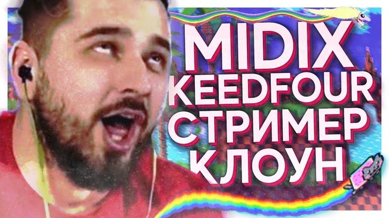 MIDIX KEEDFOUR СТРИМЕР КЛОУН feat HardPlay