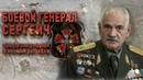 Сергеич - Боевой Генерал разведки ГРУ и контртеррора СтранаГероев   Точка Отрыва