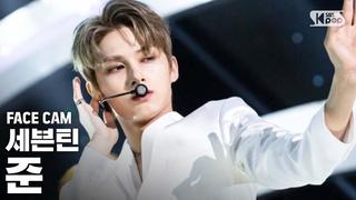 [페이스캠 4K] 세븐틴 준 'HIT' (SEVENTEEN Jun FaceCam)ㅣ@SBS